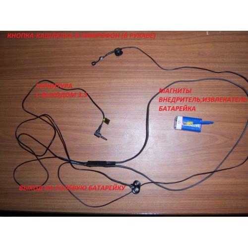 Как сделать микро наушник 688