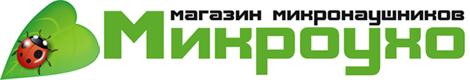 Интеренет  магазин Микронаушников МикроУхо